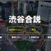 【終了】面接対策と選考パスを1日で。30社の優良ベンチャー合同スカウトイベントin東京