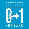 【終了】スーパー頭脳集団からのフィードバック付き1DAY説明会