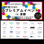 【終了】3/8(火)京都、関西最大級30社のグローバル大手が集まる合同説明会が解禁
