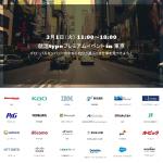 【終了】東京にて最大級グローバル大手33社の合同説明会開催。最大4万円の報酬も