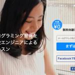 30万円未満で人生が変わる時代になった。プログラミング初心者ならCodeCampへ