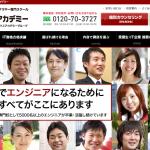 リナックスアカデミーの口コミ・評判