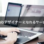 ホームページ作成初心者必見。Webデザインの学習ができるサービス3選