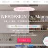 Webスク・WebCampのママコースの口コミ・評判