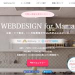 WebCampPro・WebCampのママコースの口コミ・評判・感想