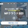 MFクラウド会計の口コミ・評判