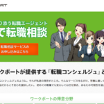 ワークポート(Workport)の口コミ・評判・会社概要
