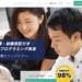 Webスク・WebCampの口コミ・評判