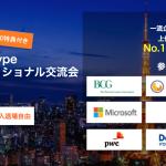 【11/4(水) in東京】就活のスタートダッシュはこれで決まり。1日で35社の業界/企業研究を。関東最大級の19卒向け合説、エントリー締切迫る!
