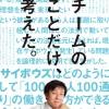 副業・パラレルワークを本気でしたいならサイボウズに!青野社長の書籍から見る未来の働き方と企業のあるべき姿とは