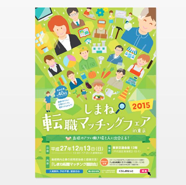 shimane-matching-tokyo-flyer