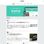 初心者ライターが副業でnote開始半年での売り上げを公開してみる