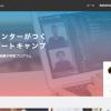 TechAcademy [テックアカデミー]の口コミ・評判