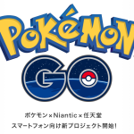 Pokémon GO (ポケモンゴー) 日本でリリース開始、任天堂はどうなる?
