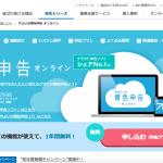 弥生会計オンラインの口コミ・評判