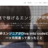 非エンジニアがプログラミング学習のDive into Codeに1ヶ月間通ってみた – インタビュー