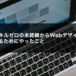 ITスキルゼロの未経験から私がWebデザイナーになるまで