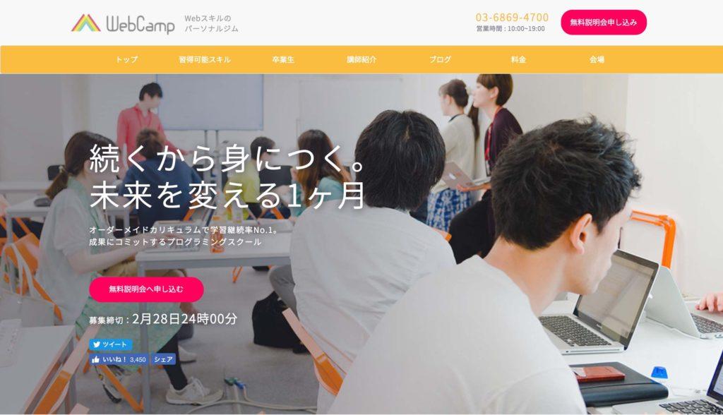 「webcamp」の画像検索結果