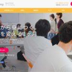 【WebCamp体験談3回目】プログラミング初心者がRuby on Railsでウェブアプリを開発!