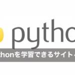 Pythonのプログラミング学習ができるサイト4選