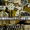 大阪・三宮・四条・梅田・心斎橋のWebデザインの学校・スクール