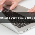大阪・梅田・心斎橋のおすすめプログラミング教室・スクール3選