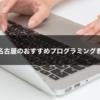 愛知・名古屋のプログラミング教室・スクールおすすめ2選