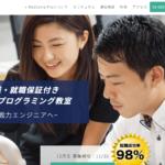 Webcamp(ウェブキャンプ)proで転職。料金・口コミ・評判