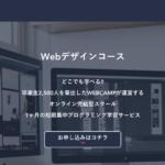 WEBCAMP ONLINE(ウェブキャンプオンライン) 料金・口コミ・評判・体験談