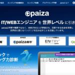 Paizaの特徴や掲載料金・運営企業・口コミ・評判を徹底解説