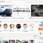 ココナラの資料・特徴・料金・口コミ評判・運営会社