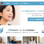 シュフティの資料・特徴・料金・口コミ評判・運営会社