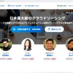 ランサーズの資料・特徴・料金・口コミ評判・運営会社