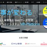 HR-Platform「社員プロファイル&申請承認フロー」の資料・特徴・料金・評判・運営会社
