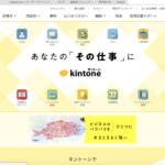 kintone(キントーン)の資料・特徴・料金・評判・運営会社