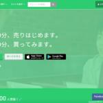 TimeTicket(タイムチケット)の資料・特徴・料金・評判・運営会社