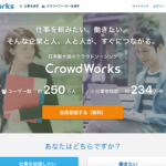 クラウドワークスの資料・特徴・料金・評判・運営会社
