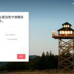 airbnb(エアビーアンドビー)の資料・特徴・料金・評判・運営会社
