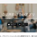 ANYTIMES(エニイタイムス)の資料・特徴・料金・評判・運営会社