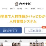 カオナビの資料・特徴・料金・評判・運営会社