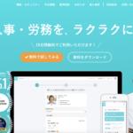 SmartHR(スマートエイチアール)の資料・特徴・料金・評判・運営会社