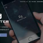 SCOUTER(スカウター)の資料・特徴・料金・評判・運営会社