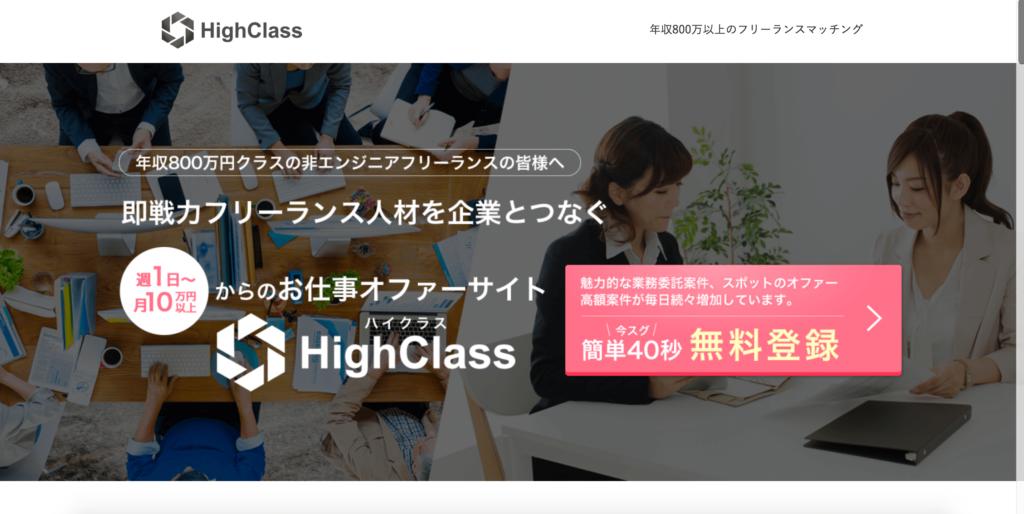 HighClass(ハイクラス)
