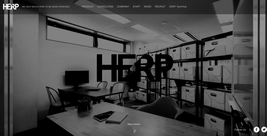 HERP(ハープ)