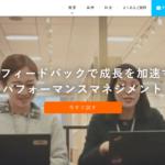 HITO-Link パフォーマンス(ヒトリンク パフォーマンス)の資料・特徴・料金・評判・運営会社