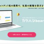 カケハシboarding(カケハシボーディング)の資料・特徴・料金・評判・運営会社