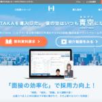 HARUTAKA(ハルタカ)の資料・特徴・料金・口コミ評判・運営会社