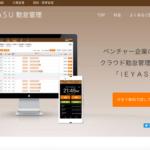 IEYASUの資料・特徴・料金・評判・運営会社