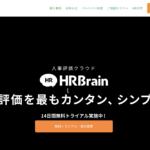 HRBrainの資料・特徴・料金・口コミ評判・運営会社