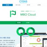 MBO Cloud( サイダス )の資料・特徴・料金・評判・運営会社